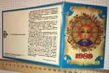 Календарик, открытка, 1989 / формула определения дня недели, фото №2