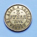 3 рубля 1874 года., фото №2