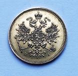3 рубля 1875 года., фото №3