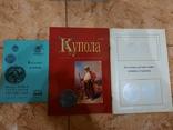 Книги по нумизматике, фото №6