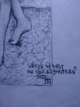 """Амур не черт.."" б./тушь. 52х30 см. Виктор Павловэ, фото №4"