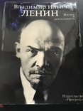 1985 Ленин документы и фотографии, фото №2