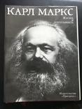 1983 Карл Маркс документы и фотографии Большой, фото №2