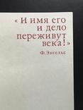 1983 Карл Маркс документы и фотографии Большой, фото №4