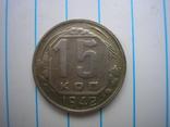 15 копеек 1942 г.,копия №1, фото №2