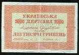 2000 гривен 1918 года, фото №3
