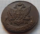 5 копеек 1791 АМ, фото №4