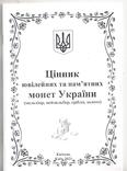 Каталог Монеты Украины АПРЕЛЬ 2121, фото №2