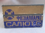 Коробка для фотоаппарата Салют С, фото №5