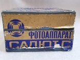 Коробка для фотоаппарата Салют С, фото №8