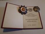 Орден отечественной войны + документы старые, фото №2