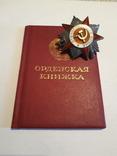 Орден отечественной войны + документы старые, фото №12