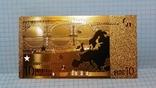 Сувенирная банкнота 10 Euro ( Евро) под золото, фото №2