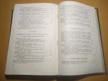 54г. Справочник директора школы, фото №6