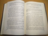 54г. Справочник директора школы, фото №12
