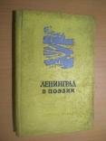 57 год тиро. 25000 Ленинград в поэзии, фото №2