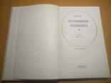 Черновики Пушкина Статьи 30-70 гг., фото №4