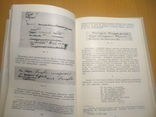 Черновики Пушкина Статьи 30-70 гг., фото №5