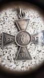 Георгиевский крест 4 ст. и медаль За Русско-Японскую войну, фото №3