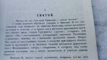 Тайна Распутина (репритное издание), фото №6