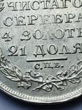 Рубль 1818, фото №8