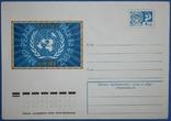"""ХМК СССР 1975 г. """"XXX лет ООН"""", фото №2"""
