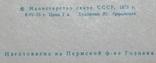 """ХМК СССР 1975 г. """"10 лет первого выхода человека в открытый космос.""""Восход-2"""", фото №4"""