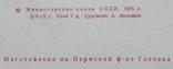 """ХМК СССР 1975 г. """"Экспериментальный полёт кораблей """"Союз"""" и """"Аполлон"""".Стыковка кораблей"""", фото №4"""