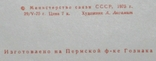 """ХМК СССР 1975 г. """"Эксперимент.полёт кораблей """"Союз"""" и """"Аполлон"""".Центр управления полётом"""", фото №4"""