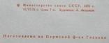"""ХМК СССР 1975 г. """"Экспериментальный полёт кораблей """"Союз"""" и """"Аполлон"""".Космонавты"""", фото №4"""