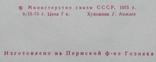 """ХМК СССР 1975 г. """"Экспериментальный полёт кораблей """"Союз"""" и """"Аполлон"""".Посадка """"Союз-19"""", фото №4"""