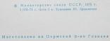 """ХМК СССР 1975 г. """"г.Киев Чемпионат Европы по конному спорту"""", фото №4"""