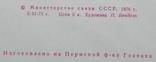 """ХМК СССР 1975 г. """"Четырежды ГСС Маршал Сов.Союза Г.К.Жуков 1896-1974 гг."""", фото №4"""