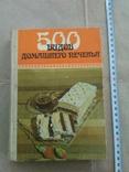 500 видов домашнего печенья 1990р, фото №2