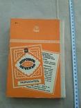 500 видов домашнего печенья 1990р, фото №4