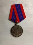 Медаль за отличие в охране общественного порядка F179копия, фото №2