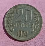 Болгария 20 стотинок 1974 год., фото №2