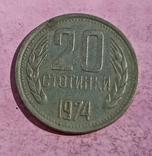 Болгария 20 стотинок 1974 год., фото №3