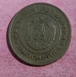 Болгария 20 стотинок 1974 год., фото №4