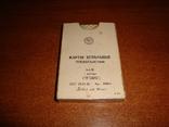 Игральные карты Преферансные, 1983 г., фото №7
