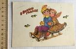 Открытка пп: С Новым годом! / худ. Л. Манилова, 1978, фото №2