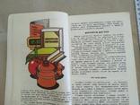Диетолог отвечает на вопросы М.М.Гурвич 1988р, фото №8