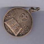 Медаль в память 25-летия церковно-приходских школ Дьяков (R2), фото №6