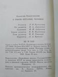 О твоем питании человек В. Владиславский 1982р, фото №5