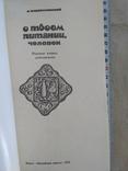 О твоем питании человек В. Владиславский 1982р, фото №6