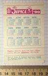 """Календарик реклама газети """"Зірка"""", 1990 / футболист Динамо Василий Рац, фото №5"""