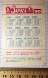 """Календарик реклама газети """"Зірка"""", 1990 / футболист Динамо Василий Рац, фото №6"""