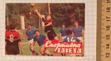 """Календарик реклама """"Спортивна газета"""", 1990 / футболісти, фото №3"""