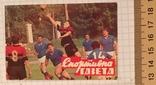 """Календарик реклама """"Спортивна газета"""", 1990 / футболісти, фото №2"""