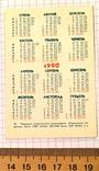"""Календарик реклама """"Спортивна газета"""", 1990 / футболісти, фото №5"""